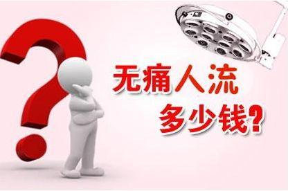 深圳做人流的医院哪家好费用多少钱