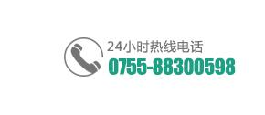 0755-88300598