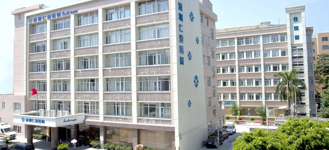 深圳仁爱医院