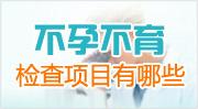 深圳不孕不育医院检查项目有哪些