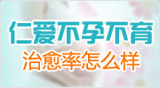 深圳仁爱医院检查不孕不育怎么样
