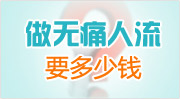 深圳妇科医院做人流要多少钱