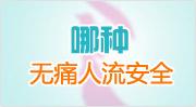 深圳人流医院哪种安全