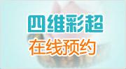 深圳四维彩超医院在线预约
